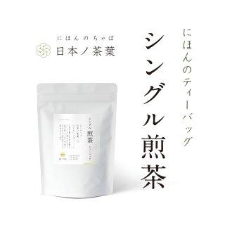 【シングル煎茶】にほんのティーバッグ
