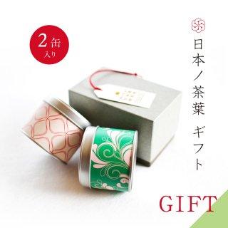 【ギフト】日本ノ茶葉「彩り茶缶2種セット」B