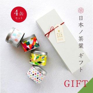 【ギフト】日本ノ茶葉「彩り茶缶4種セット」