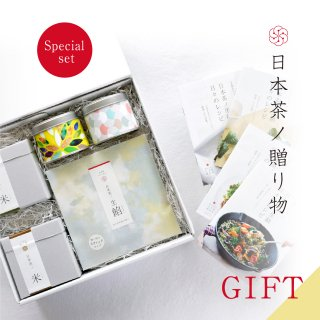 【ギフト】日本茶ノ贈り物「スペシャルセット」