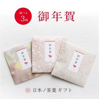 【御年賀】選べる3種のデザイン柄「緑茶ティーバッグ」