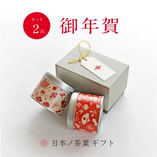 【御年賀】緑茶&和紅茶の2種「茶缶入り」ティーバッグギフト