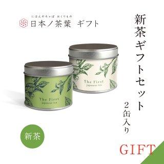 予約受付【新茶ギフト】日本ノ茶葉ギフト2缶入り
