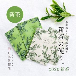 【日本茶郵便】新茶を贈る「新茶の便り」