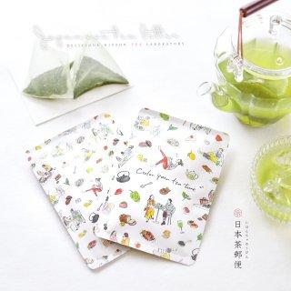 【日本茶郵便】スタンダード「水彩」
