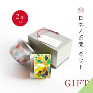 【ギフト】日本ノ茶葉「彩り茶缶ティーバッグセット」