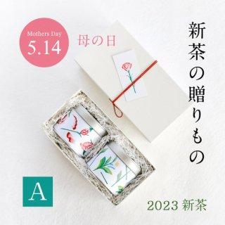 予約受付【母の日ギフト】新茶の贈りもの「A」