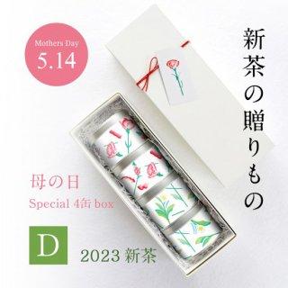 予約受付【母の日ギフト】新茶の贈りもの「D」Special4缶入り