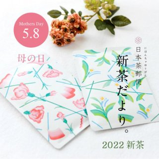 予約受付【日本茶郵便】母の日に贈る新茶だより