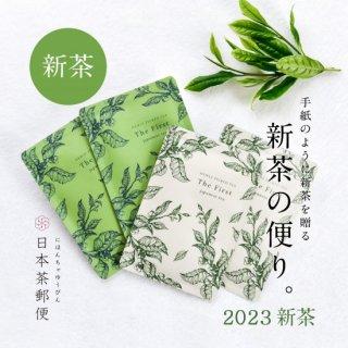 予約受付【日本茶郵便】新茶を贈る「新茶の便り」