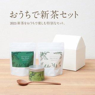 【2021新茶】おうちで新茶セット