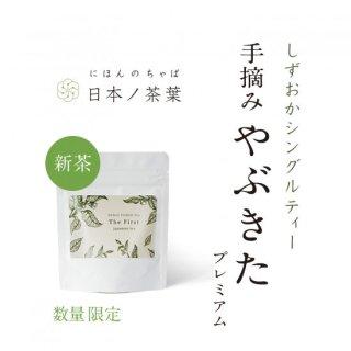 【新茶 手摘みやぶきた】プレミアムシングルティー (袋入)