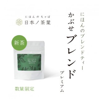 【新茶 かぶせブレンド】プレミアムブレンドティー (袋入)