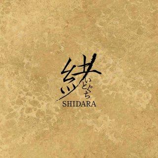 CD「緒(いとぐち)」