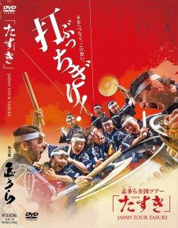 【New!】DVD「たすき」