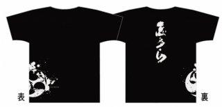 【New!】志多らロゴ Tシャツ(黒色)