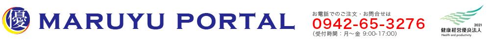 株式会社まる優の公式portal site