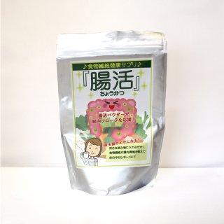「腸活」サプリ|食物繊維健康サプリ(単品)
