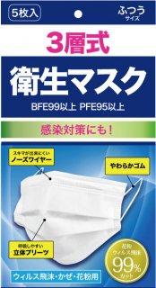 衛生マスク5枚入り[不織布高密度3層フィルター使用]