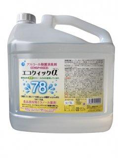 アルコール除菌消臭剤 エコクイックα78【5L】