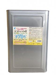 アルコール除菌消臭剤 エコクイックα78【18L】
