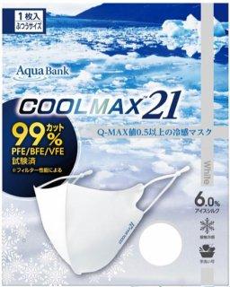 クールマックス21 |冷感マスク