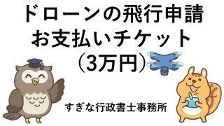 ドローンの飛行申請(3万円)