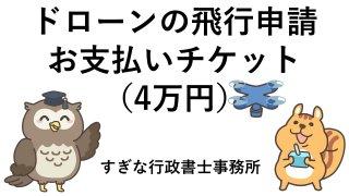 ドローンの飛行申請(4万円)