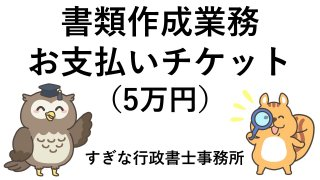 書類作成(5万円)
