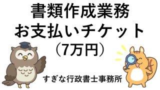 書類作成(7万円)