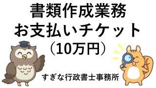書類作成(10万円)