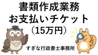 書類作成(15万円)