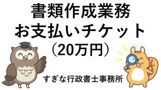 書類作成(20万円)