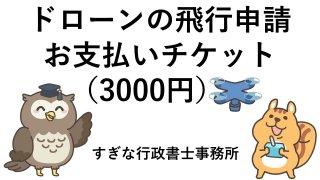 ドローンの飛行申請(3000円)