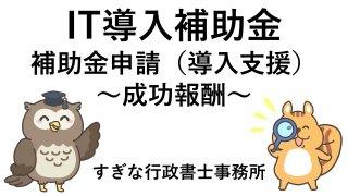 【IT導入補助金】補助金申請(導入支援)成功報酬