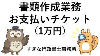 書類作成(1万円)