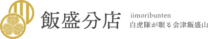 飯盛分店 - 会津のお土産通販