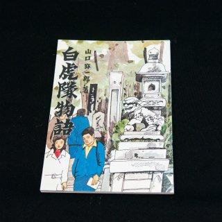 飯盛分店発行 オリジナル出版 「白虎隊物語」