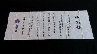 日本手ぬぐい 「什の掟」