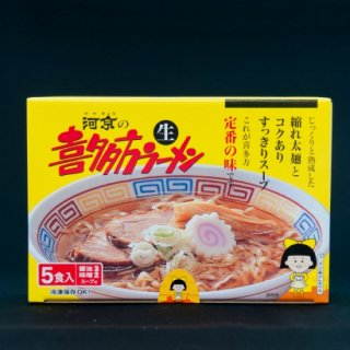 河京 喜多方ラーメン(醤油3・味噌2)【5食入】