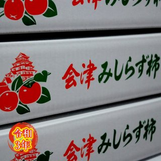 【限定】みしらず柿 5Kg L(20個)
