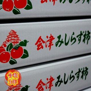 《お求めやすい価格でご提供》【数量限定】みしらず柿 5Kg L(20個)