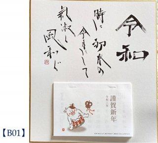 【限定販売】 令和3年:色紙カレンダー