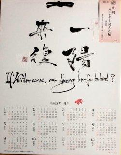 【限定販売】 干支「丑」:色紙カレンダー(F6サイズ)掛けヒモ付き 2021年(令和3年)