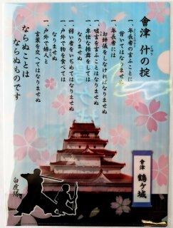 【ご当地】クリアファイル:『鶴ヶ城/會津什の掟』ファイル