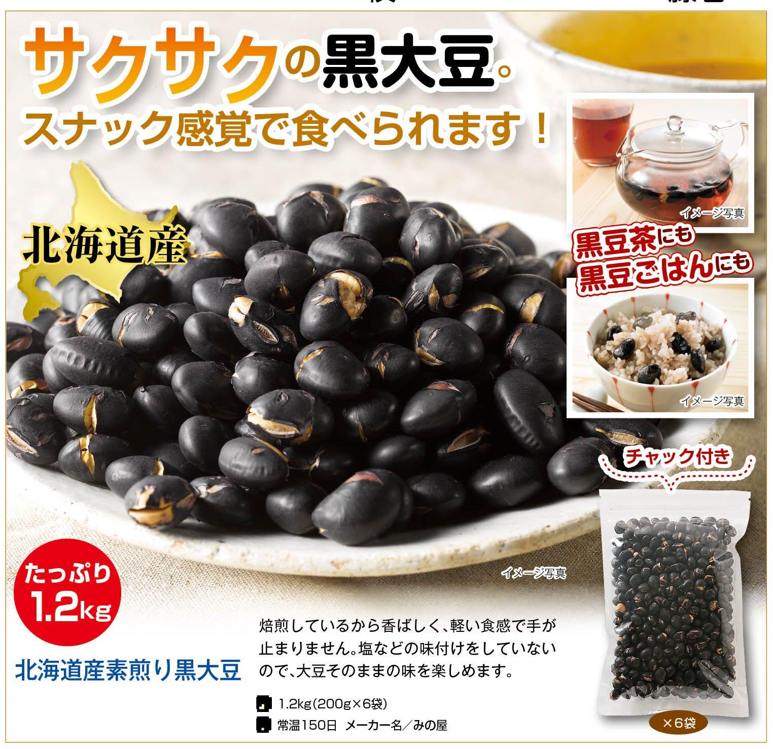 北海道産素煎り黒大豆 1.2kg(200g×6袋)
