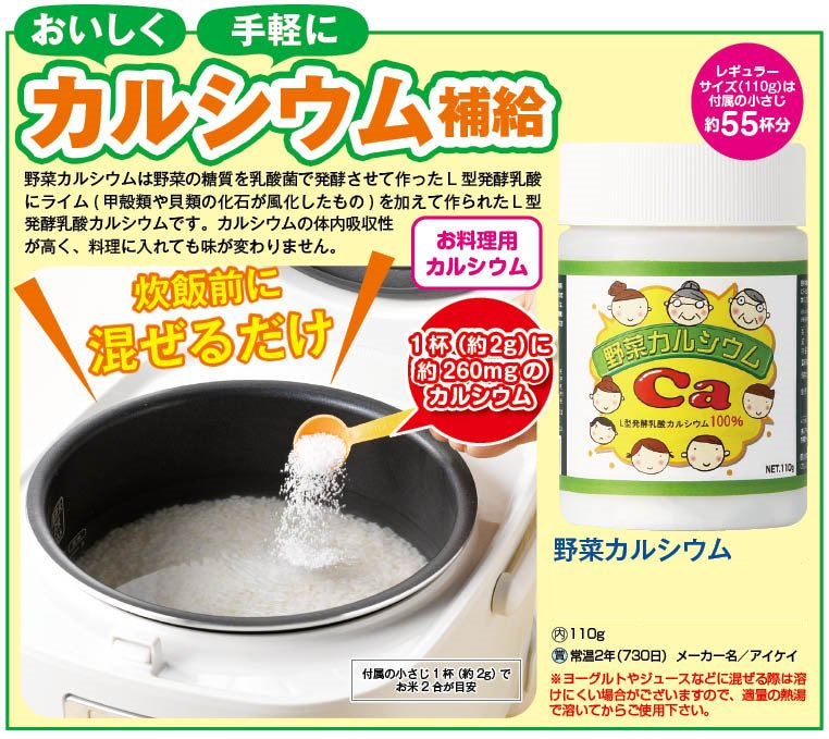 野菜カルシウム レギュラーサイズ110g