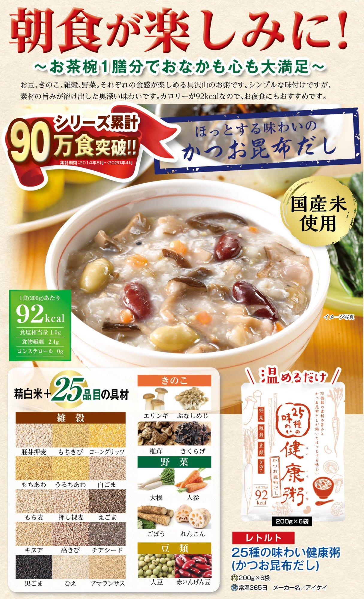 25種の味わい健康粥(かつお昆布だし)200g×6袋