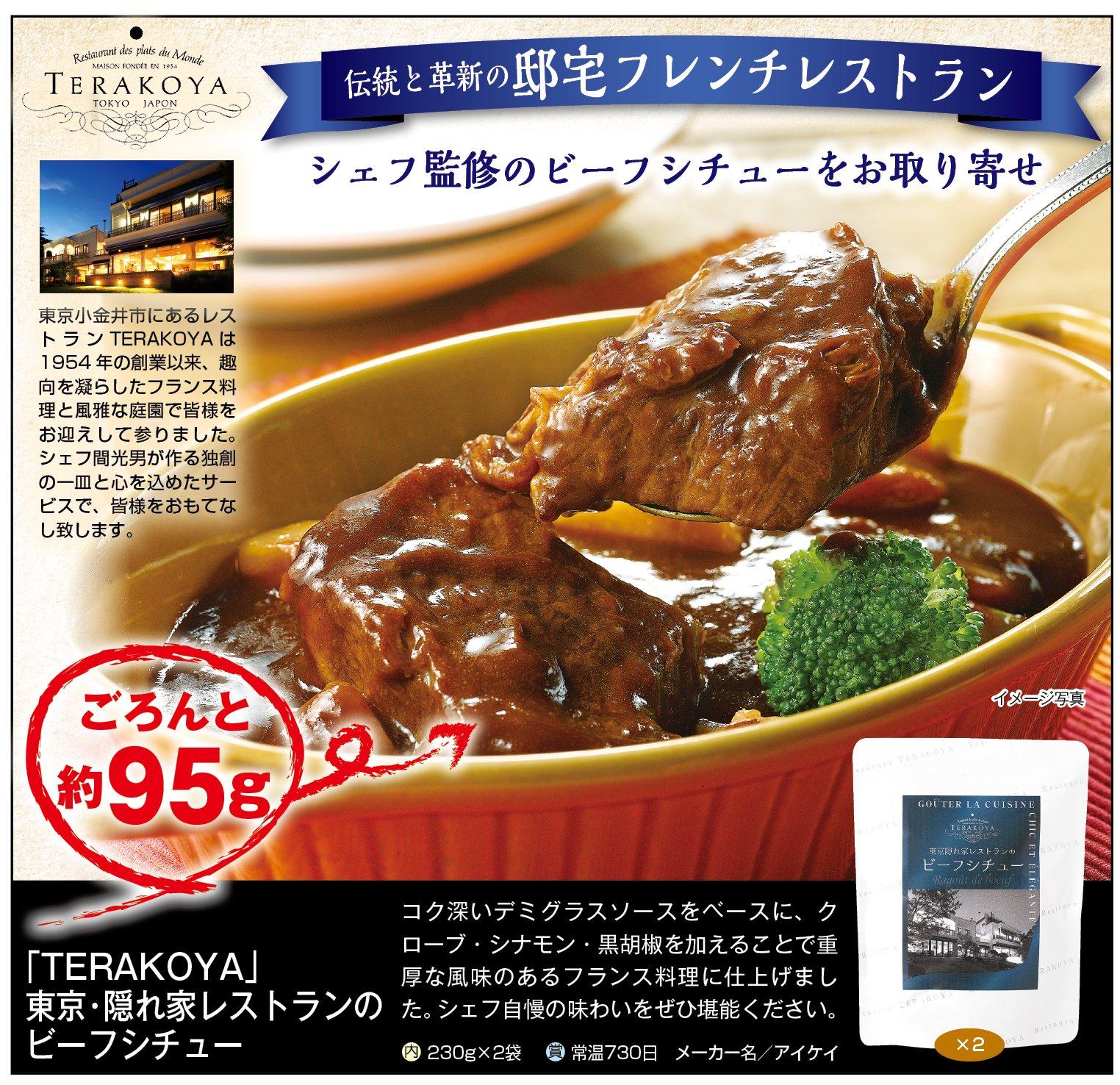 「TERAKOYA」東京・隠れ家レストランのビーフシチュー 230g×2袋