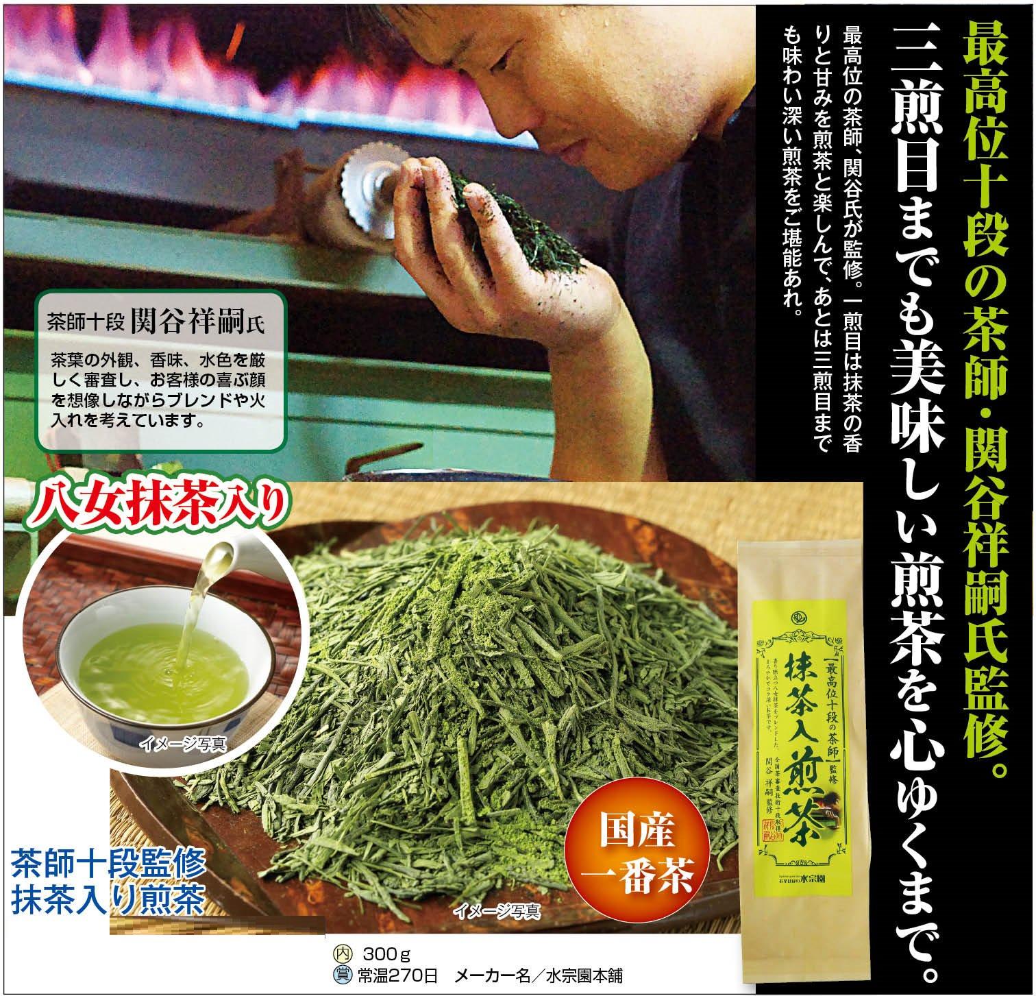 茶師十段監修 抹茶入り煎茶 300g